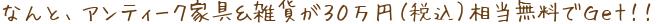 なんと、アンティーク家具&雑貨が30万円(税込)相当無料でGet!!